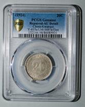 民国十三年广西省造贰毫银币一枚(PCGS AU Detail)